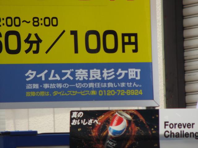 奈良のバス停何と読む?バスは一日一度来る編_c0001670_18384768.jpg