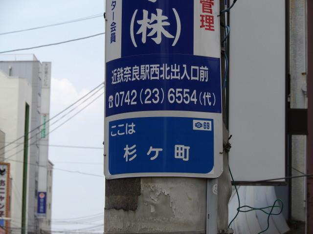 奈良のバス停何と読む?バスは一日一度来る編_c0001670_18392280.jpg