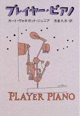 Player Piano_e0064783_13272934.jpg