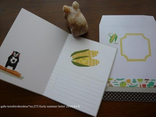 野菜とくだもの切手にあわせたカード*トウモロコシ編_d0285885_1053455.jpg