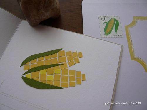 野菜とくだもの切手にあわせたカード*トウモロコシ編_d0285885_954313.jpg