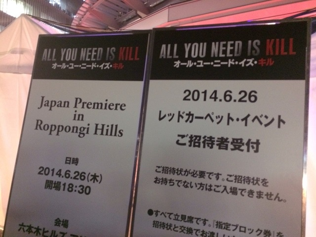 ALL YOU NEED IS KILL イベント_c0222486_232519.jpg