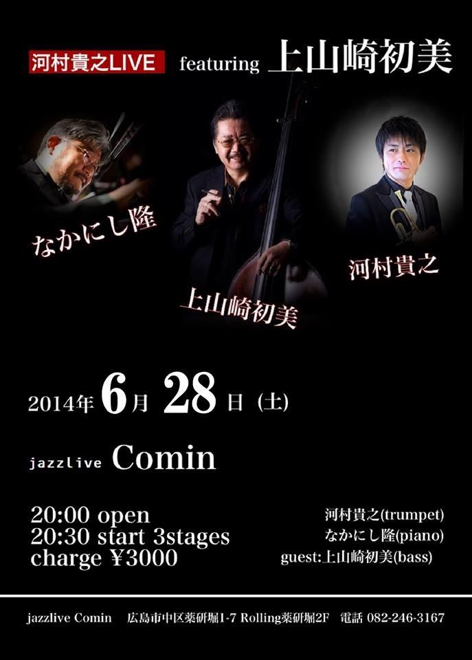 Jazzlive comin 本日土曜日のライブ_b0115606_12085878.jpg