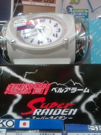 ダサい紫色の目覚まし時計を買いました。_f0180307_15445815.jpg