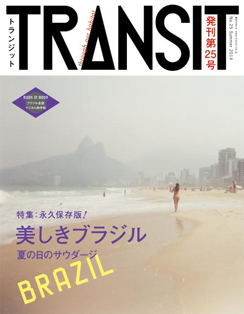 【TRANSIT】25号「美しきブラジル」  @transitmag に色々リアル寄稿させていただきました☆ →_b0032617_10124941.jpg
