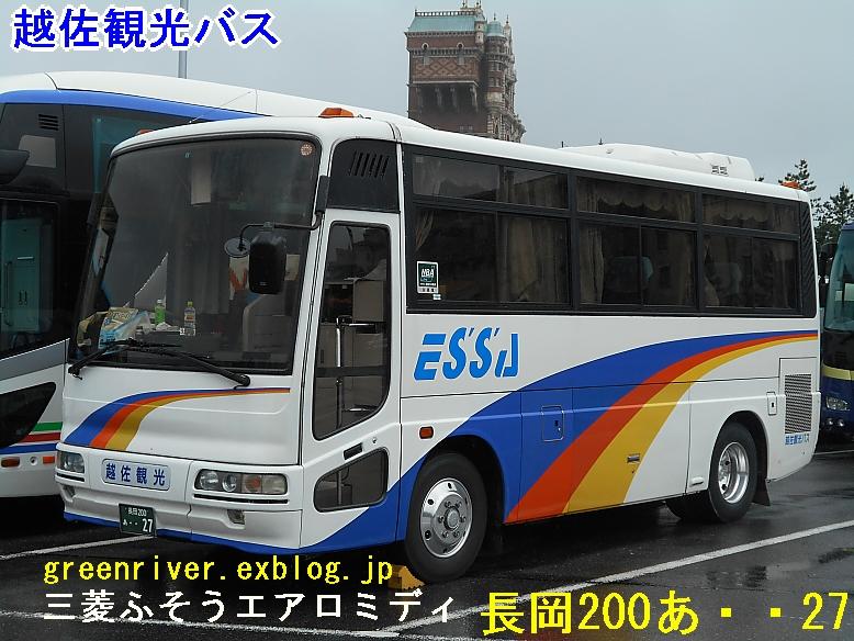 越佐観光バス 27 : 注文の多い、...