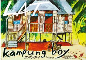 新刊:マレーシアの漫画作家・ラットの「カンポンボーイ」の日本語版_a0054926_11331262.png