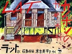 新刊:マレーシアの漫画作家・ラットの「カンポンボーイ」の日本語版_a0054926_11405998.png