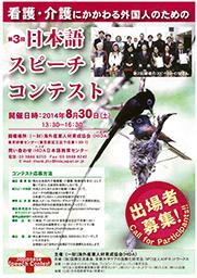 【第3回】看護・介護にかかわる外国人のための日本語スピーチコンテスト 出場者募集中!_a0054926_18544063.png
