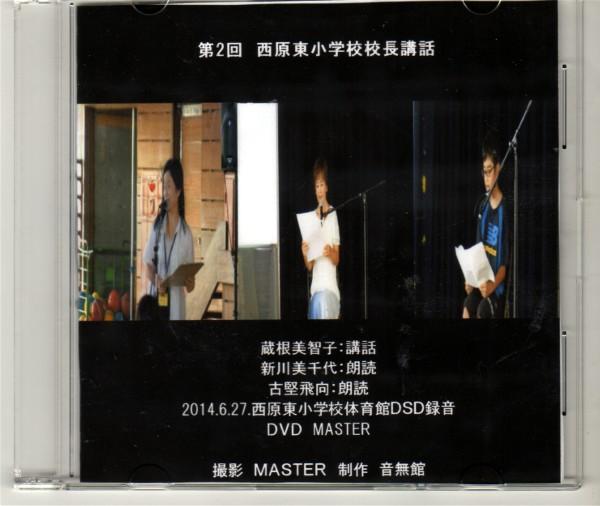 DVD MASTER完成_e0166355_11182496.jpg