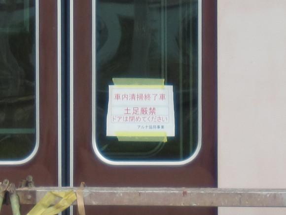 阪急7322F 正雀レポ_d0202264_1741738.jpg