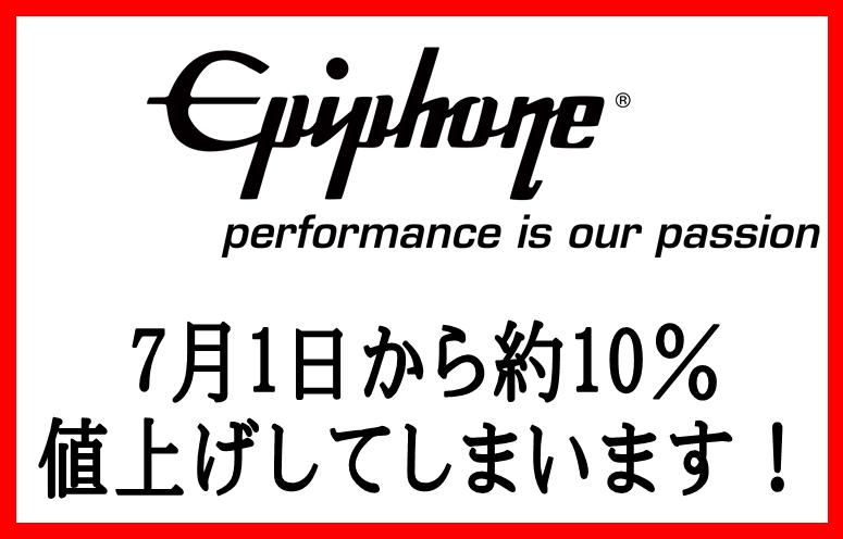 Epiphoneねーあーげー_d0142472_1133484.png