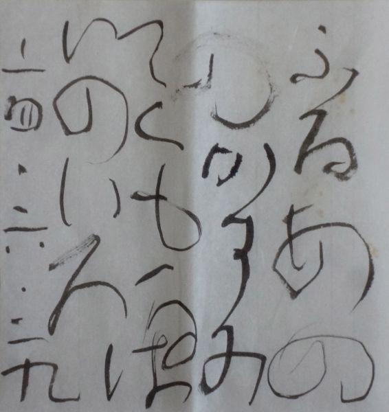 朝歌6月28日_c0169176_08044920.jpg