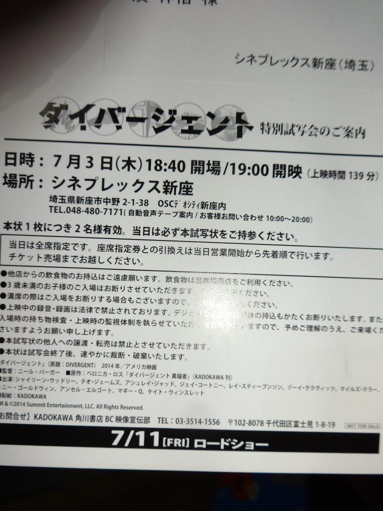 7/3新座シネプレックスで「ダイバージェント」特別試写会_d0061678_0264532.jpg