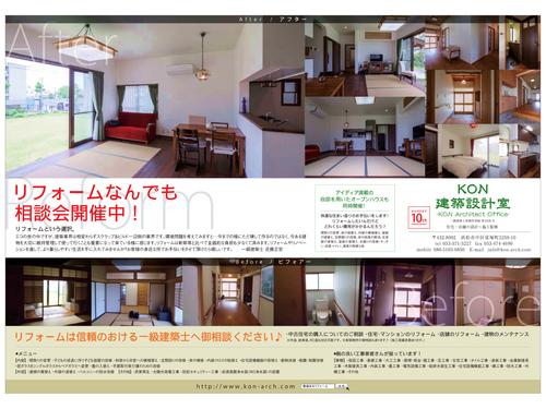 高丘西 Wさんの家 ★大工工事_d0205883_7452915.jpg