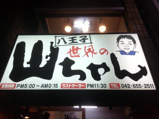 6/27夜 世界の山ちゃん八王子店 9品3時間オール飲みホ¥3,980_b0042308_1317342.jpg