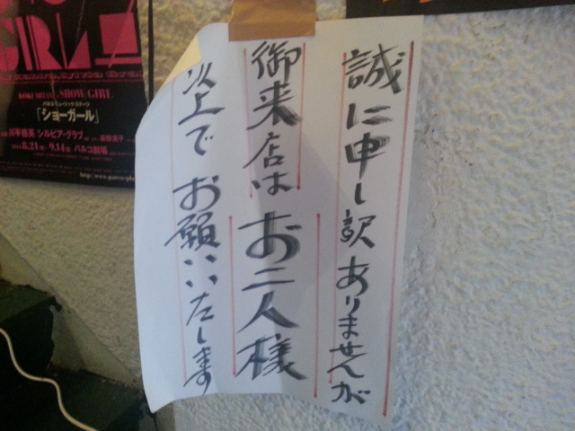 6/28夕 ニュータイプの激安居酒屋 希望の星@池袋_b0042308_1431264.jpg