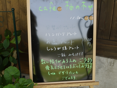 笠間 カフェ柚子の木。_b0116313_22114850.jpg