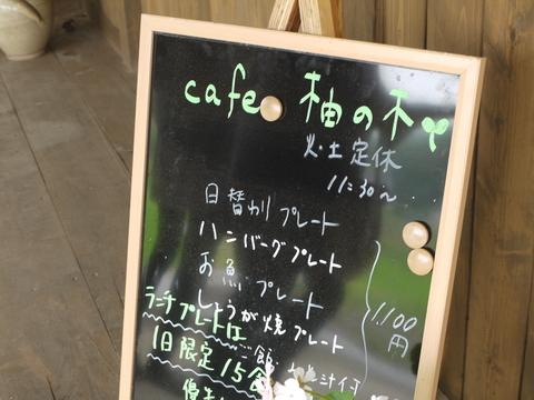 笠間 カフェ柚子の木。_b0116313_22154438.jpg