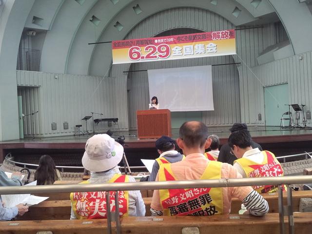 星野文昭さん解放を6・29全国集会に参加_d0155415_1434478.jpg