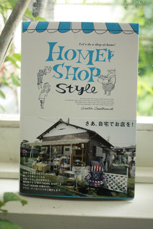 HOME SHOP Style_f0208315_10131741.jpg