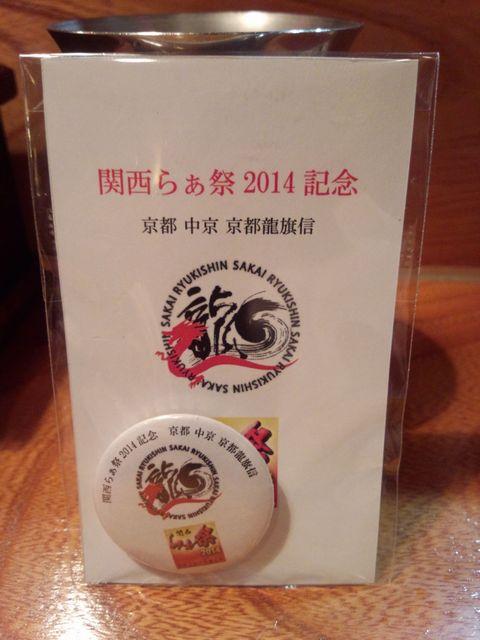枝豆と鶏の塩つけ麺@龍旗信_a0117520_282521.jpg