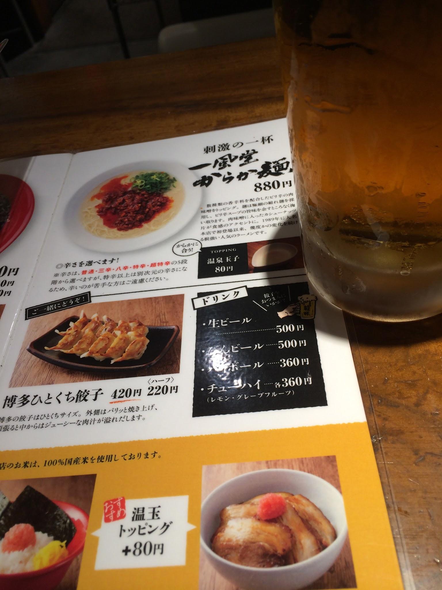 からか麺@一風堂_f0062122_1344239.jpg