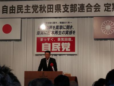 自民党秋田県連定期総会_b0084826_2175433.jpg
