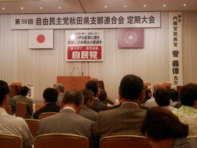 自民党秋田県連定期総会_b0084826_218335.jpg