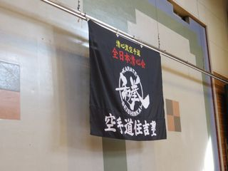 第14回空手道住吉塾交流演武大会_c0118332_2283768.jpg