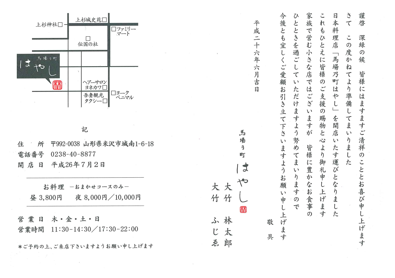 日本料理店 「馬場乃町 はやし」 開店_c0097137_1071377.jpg
