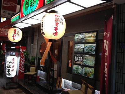 福島の居酒屋「闘鶏」_e0173645_11235675.jpg