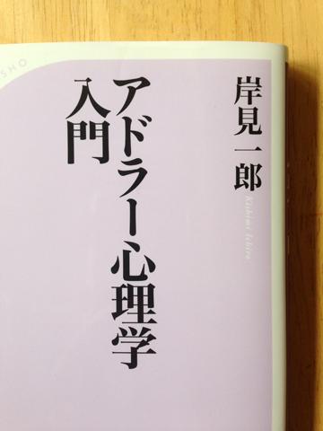 『 アドラー心理学入門 』_d0245357_17113777.jpg