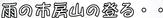 <2014年5月18~22日>九州登山デビュー&歴史探訪旅②:(椎葉峠越え&市房山)_c0119160_13411177.jpg