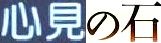 <2014年5月18~22日>九州登山デビュー&歴史探訪旅②:(椎葉峠越え&市房山)_c0119160_14183857.jpg