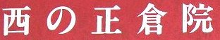 <2014年5月18~22日>九州登山デビュー&歴史探訪旅②:(椎葉峠越え&市房山)_c0119160_552417.jpg