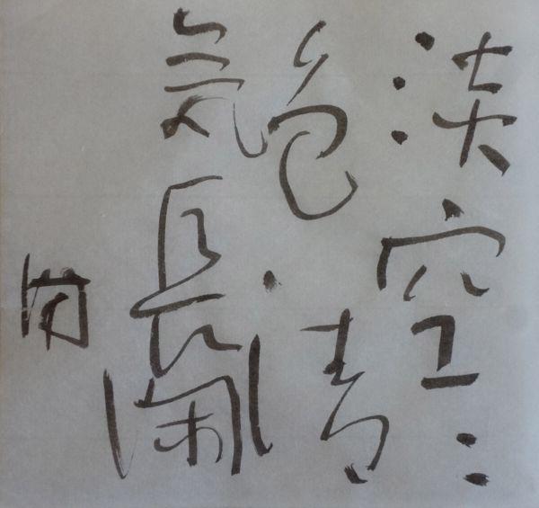 朝歌6月29日_c0169176_08043436.jpg