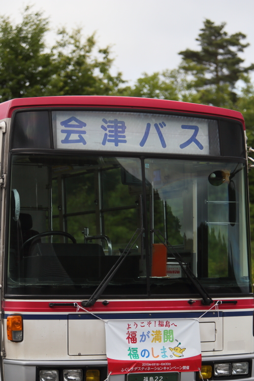 喜多方市雄国沼 <2> シャトルバス 2014・06・28_e0143883_17485863.jpg