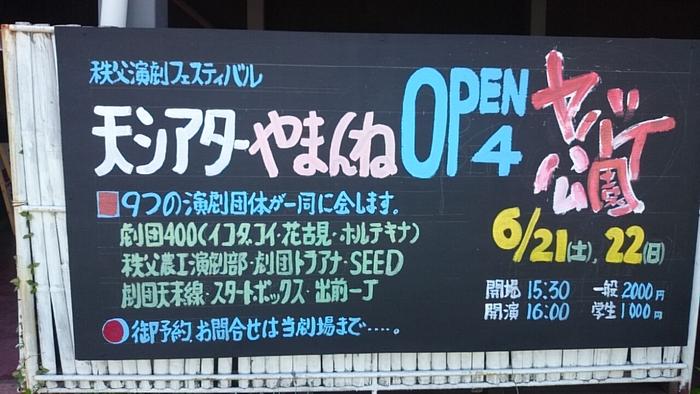 6月22日 やまんねOpen4「ヤバイ公園」本番2日目 byぺい_a0137796_16454840.jpg