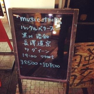 6/28静岡の夜「騒玄」_c0197505_1916144.jpg