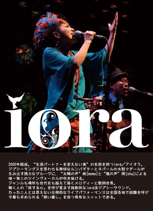 iora 伊江島ライブのお知らせ(中止になりました)_d0174105_13321169.jpg