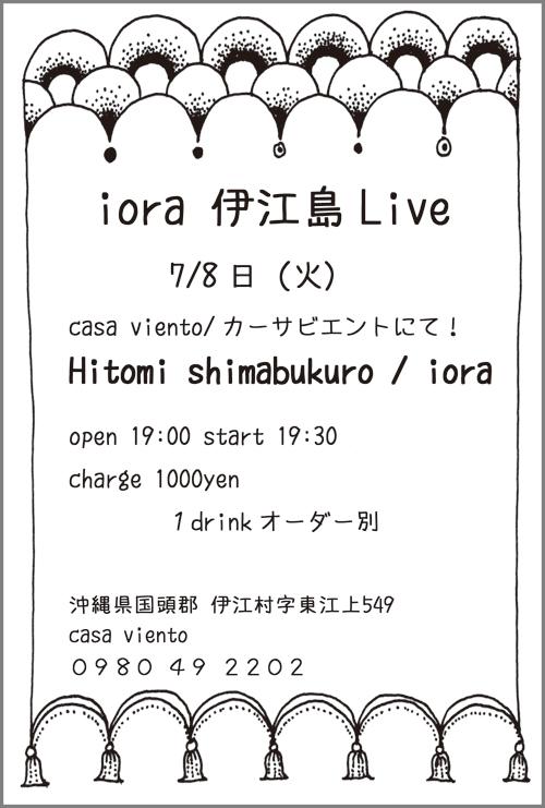 iora 伊江島ライブのお知らせ(中止になりました)_d0174105_13454668.jpg
