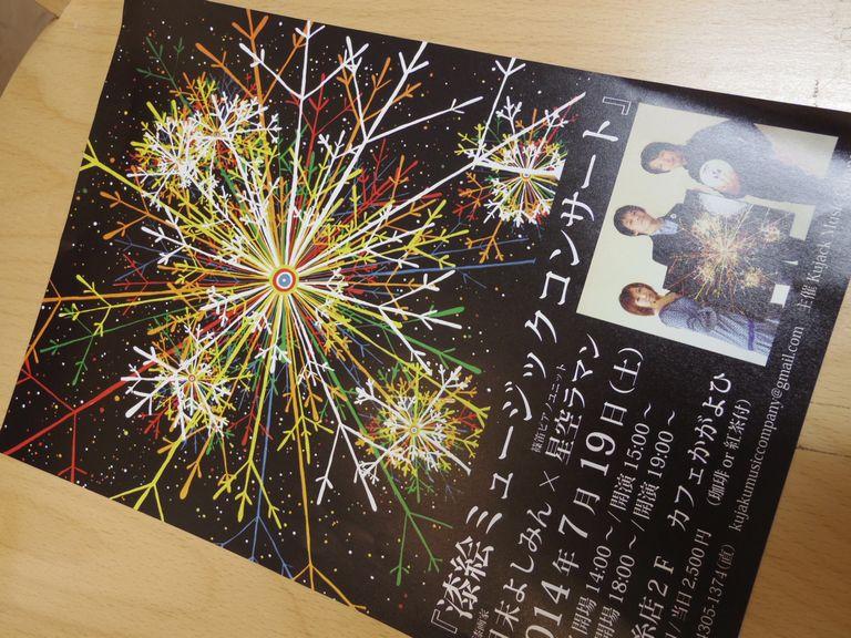 7/19(土)【ライブ】漆絵ミュージックコンサート 月末よしみん×星空ラマン_b0151508_1556865.jpg