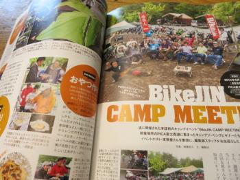 培倶人 キャンプミーティング_d0027711_13302613.jpg