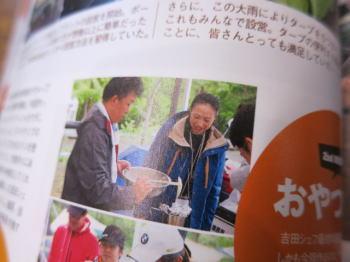 培倶人 キャンプミーティング_d0027711_13303221.jpg