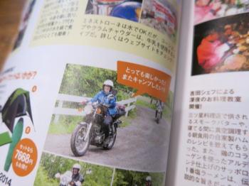培倶人 キャンプミーティング_d0027711_13304247.jpg