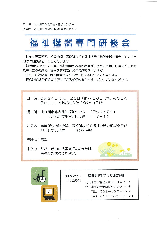 福祉用具プラザで講演「住環境の整備」_d0130212_1683148.jpg