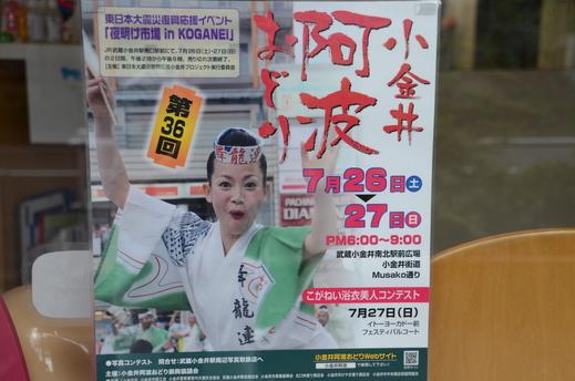 小金井阿波踊り_a0019819_14134346.jpg
