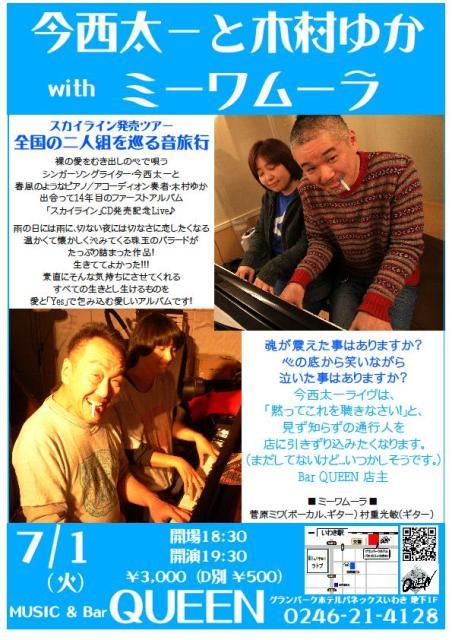 明日(7/1・火)は今西太一と木村ゆか with ミーワムーラLiveです! _d0115919_2265316.jpg