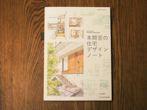 「本間至の住宅デザインノート」やっと出版です。_c0070136_22214828.jpg